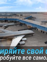 AIRLINE-COMMANDER-02