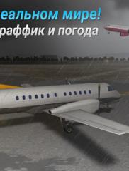 AIRLINE-COMMANDER-04