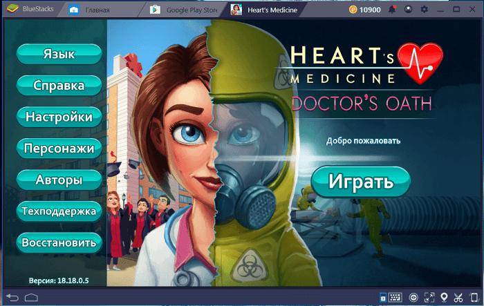 Heart's Medicine Doctor's Oath 01