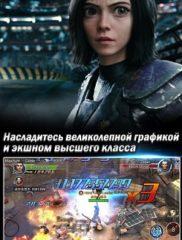 Алита Боевой ангел 04