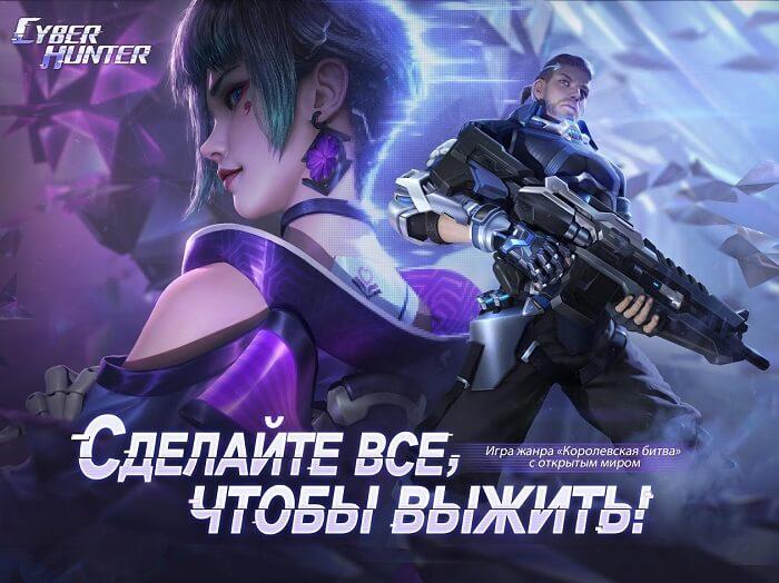 Cyber Hunter 01