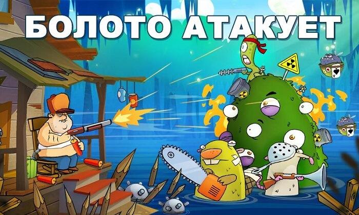 Swamp Attack 01