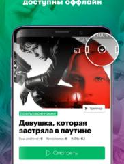 МегаФон ТВ 03