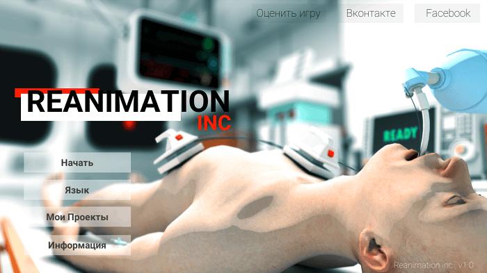 Reanimation inc 02