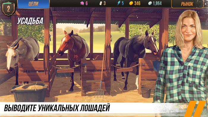 Rival Stars Horse Racing 02