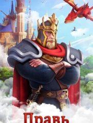 Clash of Kings 2 01
