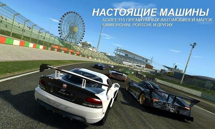 Real Racing 3 02