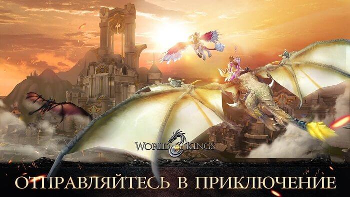World of Kings 01