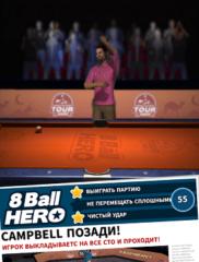 8 Ball Hero 04