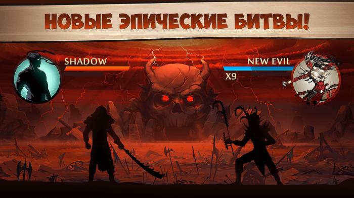 Shadow Fight 2 01