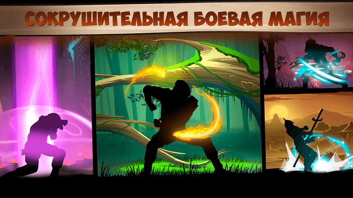 Shadow Fight 2 03