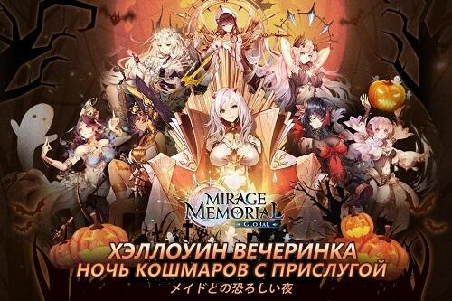 Mirage Memorial Global-01