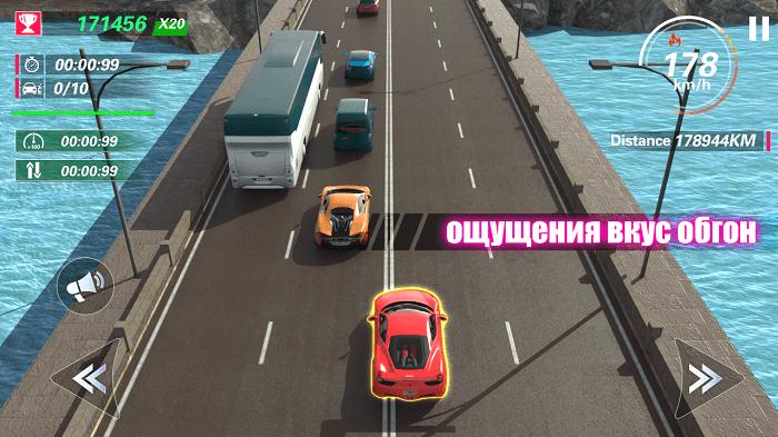 Traffice Fever 02