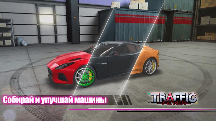 Traffice Fever 03