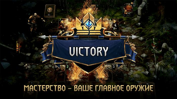 ГВИНТ Ведьмак 03