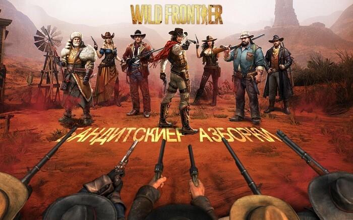 Wild Frontier 01