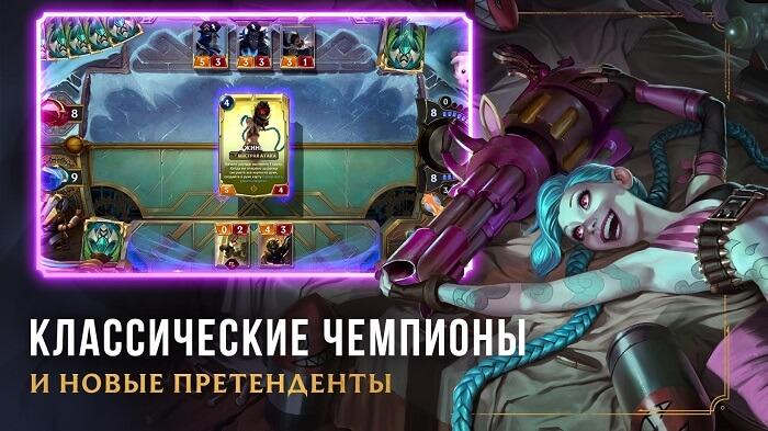 Legends of Runeterra 01