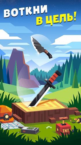 Flippy Knife 01