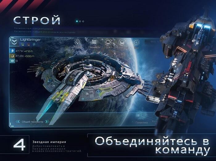 Nova Empire 01
