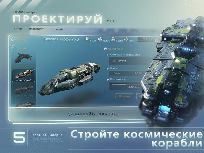 Nova Empire 02