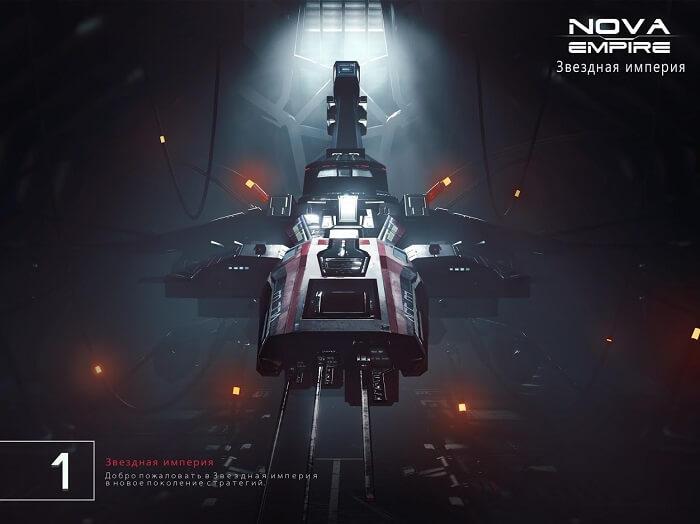 Nova Empire 04
