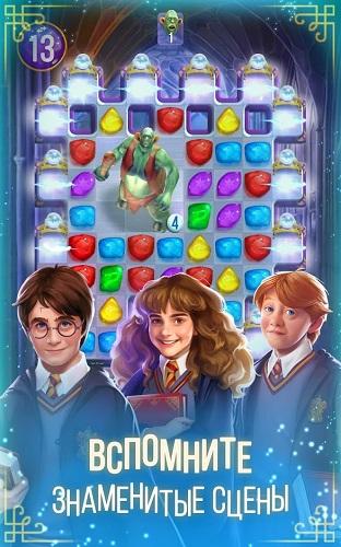 Гарри Поттер магия и загадки 02