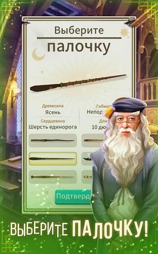 Гарри Поттер магия и загадки 05