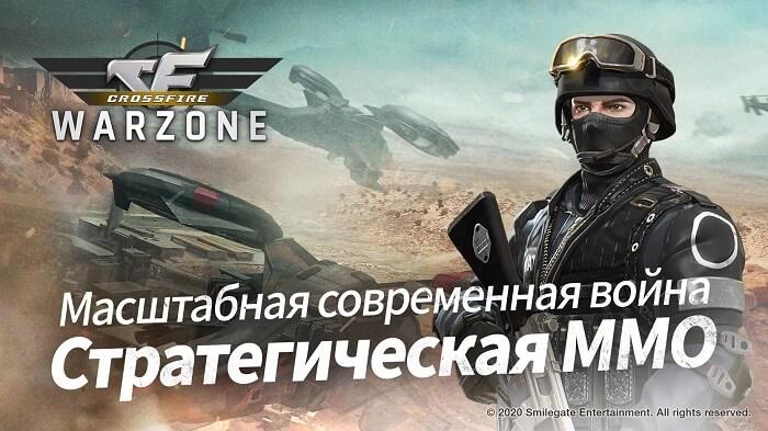 Crossfire Warzone 01