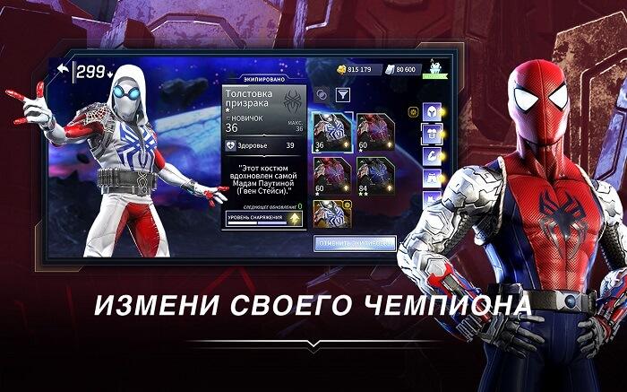 Marvel Мир чемпионов 02