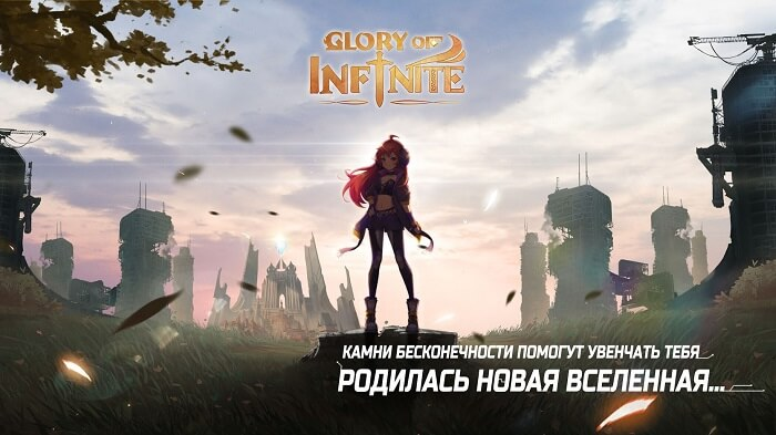 Glory of Infinite 01