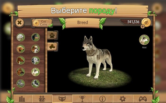 Симулятор-Собаки-Онлайн-02