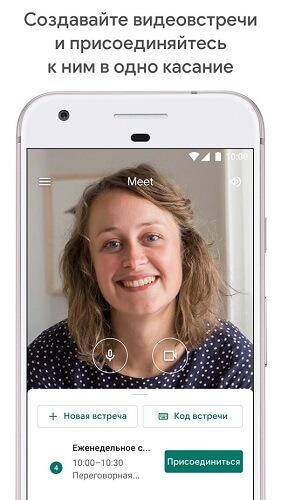 Google Meet-01