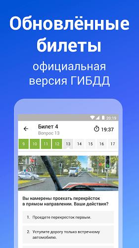 Дром ПДД 2021-02