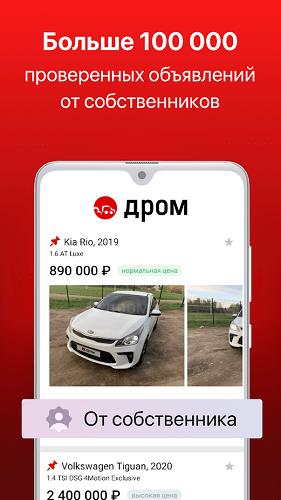 Дром – цены на машины-02