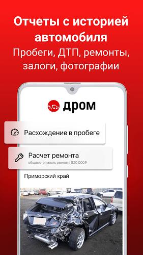 Дром – цены на машины-03
