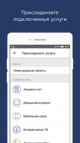 Мой Ростелеком-02