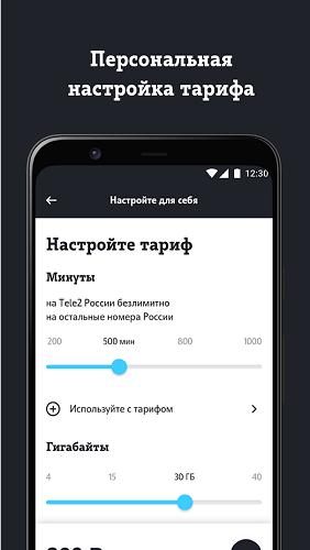 Мой Tele2-03