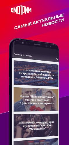 Смотрим.ру-02