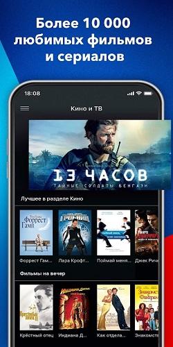 Триколор Кино и ТВ онлайн-02