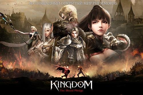 Kingdom The Blood Pledge-01