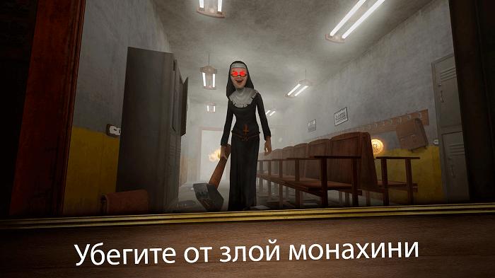 evil-nun-maze-01