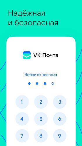 VK Почта-02