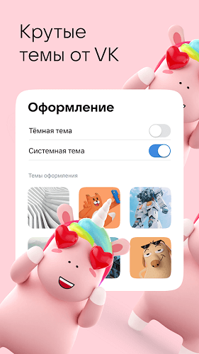VK Почта-03